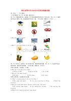 湖北省鄂州市2020年中考英语真题试题(无答案)