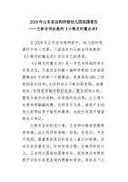 2020年山東省遠程研修幼兒園觀課報告(小精靈的魔法湯)