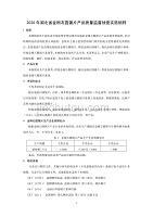 2020年湖北省金刚石圆锯片产品质量监督抽查实施细则
