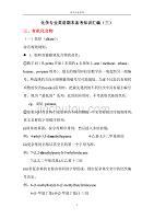 化学专业英语期末复习备考(三)