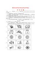湖北省鄂州市2020年中考英语真题试题(含答案)