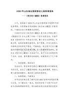 2020年山東省遠程研修幼兒園觀課報告(《快樂的小鼴鼠》觀課報告)