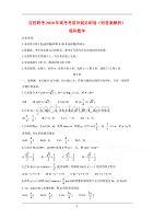 百校聯考2020年高考考前沖刺必刷卷(附答案解析) 理科數學