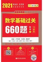2021考研数学三李永乐660题【习题册+答案册】
