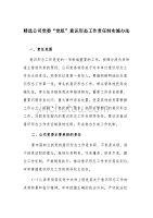 """精選公司黨委""""黨組""""意識形態工作責任制實施辦法"""