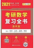 2021考研李永乐数学复习全书【基础篇】