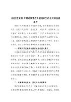 (社區黨支部)開展巡察整改專題組織生活會對照檢查報告