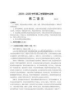 江蘇省徐州市2019-2020學年高二下學期期中考試語文試題