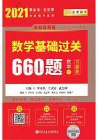 2021考研数学一李永乐660题【习题册+答案册】