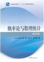 2021考研概率论与数理统计教材【第四版】
