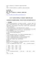 2020年廣東省事業單位《公共基礎知識》真題庫及答案1000題