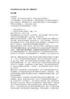 河北省保定市2020年高三第二次模擬考試