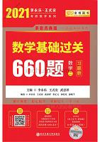 2021考研数学二李永乐660题【习题册+答案册】