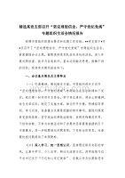 """精選某黨支部召開""""堅定理想信念嚴守黨紀黨規""""專題組織生活會情況報告"""