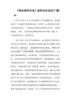 职业病防治法宣传活动总结(7篇)