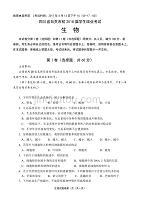 四川省自贡市初2018届学生生物结业考试