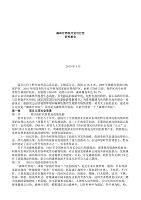 2019年雷公山森林疗养院开发可行性研究报告(精品)