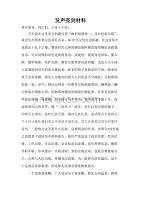 維護祖國統一反對民族分裂發聲亮劍發言稿