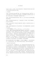 鸽子全套养殖技术解决方案 (1).doc