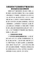 紀委監委班子汲取姜國文嚴重違紀違法教訓組織生活會對照材料