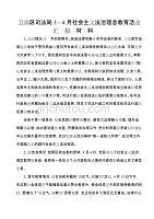 社會主義法治理念教育匯報材料(3-4月份