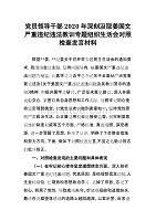 黨員領導干部2020年深刻汲取姜國文嚴重違紀違法教訓專題組織生活會對照檢查發言材料