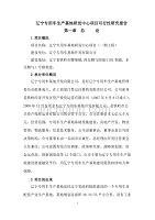 遼寧專用車生產基地研發中心項目可行性研究報告