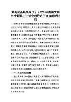 營商局基層領導班子2020年姜國文案件專題組織生活會領導班子查擺剖析材料