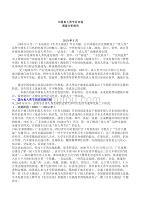 2019年中国真人秀节目市场调查分析报告(精品)