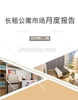长租公寓市场月度报告-(2020年1-2月)