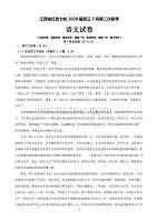 江西省紅色七校2020屆高三5月第二次聯考語文試卷(解析版)