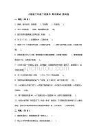三年級下冊數學試題- 期中測試 基礎卷(含答案)人教新課標