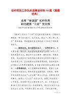 驻村帮扶工作队发言材料16篇(篇篇经典)