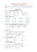 新部編版四年級語文下冊第八單元達標檢測試卷(含答案)