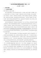100所名校2020屆高考模擬金典卷(七)語文試題+答案+全解全析