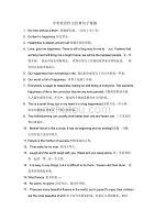 中考英語作文經典句子積累