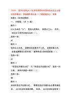 2020 國開大學電大《毛澤東思想和中國特色社會主義理論體系概論》 網絡課形考任務 7 答案