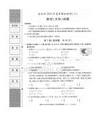 陜西省咸陽市2020年高考模擬檢測(三)數學(文科)試題含答案
