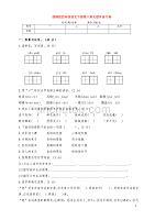 新部編版四年級語文下冊第八單元測試卷(含答案)