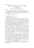 湖南師范大學附屬中學2020屆高三5月模擬考試語文試題附詳解