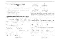 山东最新2020年高考数学押题预测卷02(考试版含全解析)