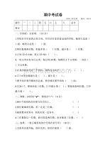 三年級數學下冊試題 期中考試卷(含答案)人教版