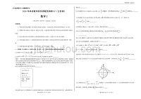江苏最新2020年高考数学押题预测卷02(考试版含全解析)