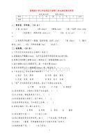 新部編版小學三年級語文下冊第八單元達標測試題(含答案)