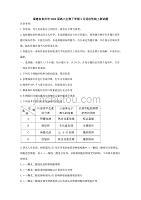 福建省泉州市2020屆高三生物下學期3月適應性線上測試題[含答案].doc