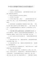 中考語文新題型及現代文閱讀答題竅門