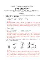 2020年7月浙江省普通高校招生选考科目考试化学仿真模拟试卷02(解析word版)