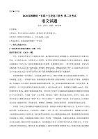 湘贛皖.長郡十五校2020屆高三聯考試題(5月) 語文(解析版)