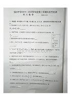 江蘇省揚州中學2019-2020學年度第二學期階段性檢測高三數學試題含附加題