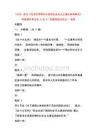 2020 電大《毛澤東思想和中國特色社會主義理論體系概論》 網絡課形考任務 4 及 5 答案